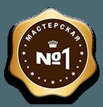 Мастерская №1 в Москве